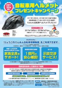 ヘルメットプレゼントキャンペーン